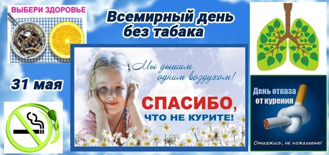 vsemirnyy_den_bez_tabaka